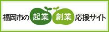 福岡市の起業・創業応援サイト
