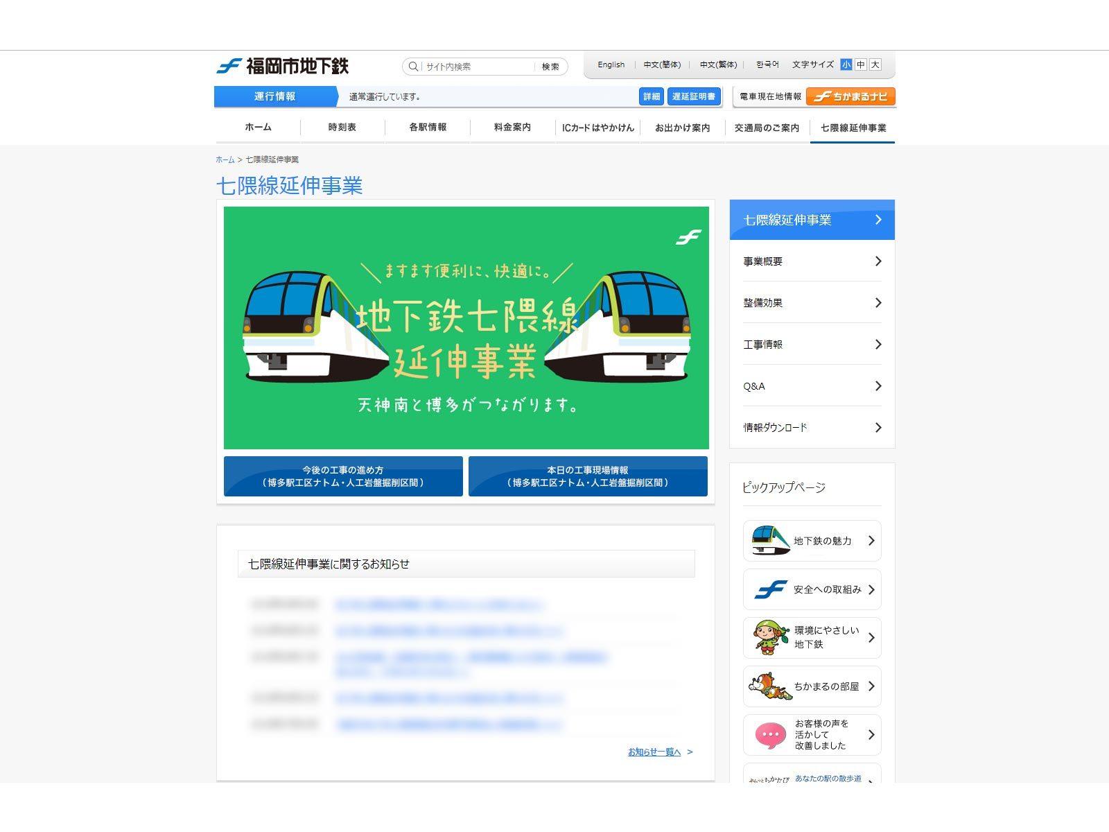 七隈線延伸事業のイメージ図