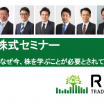 ライズ株式スクール無料株式セミナー