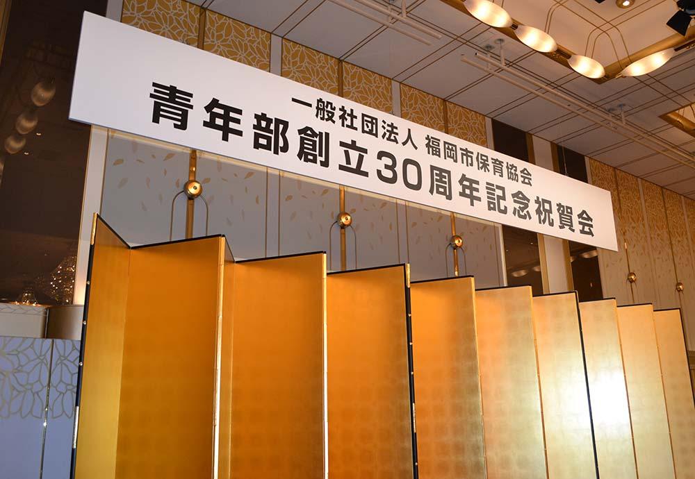 福岡市保育協会の青年部創立30周年記念祝賀会