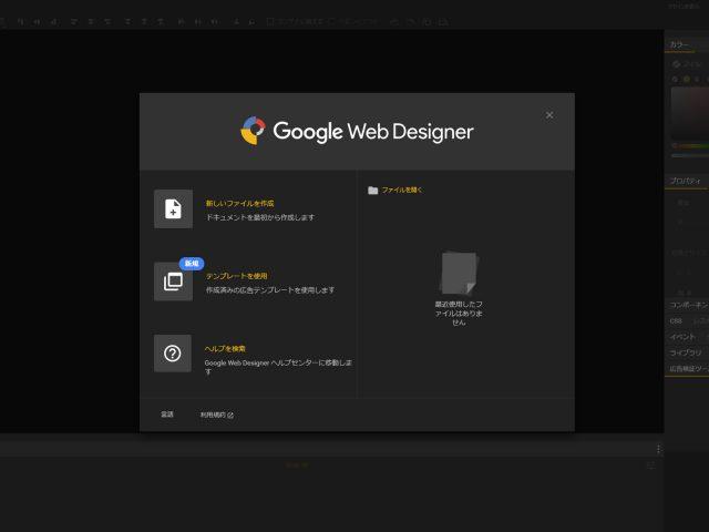 Google Web Designerアイチャッチ画像