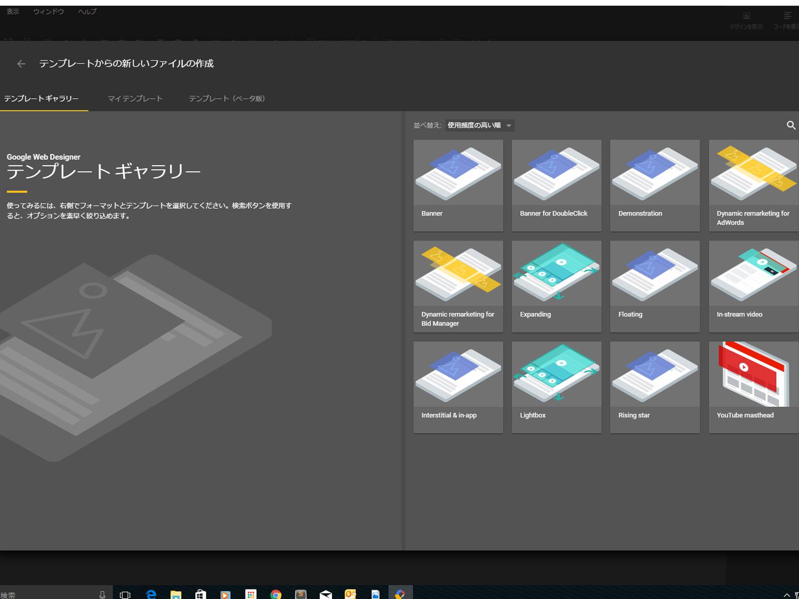Google Web Designerテンプレート画面