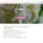 グーグルマイビジネスでの画風のwebサイト画像