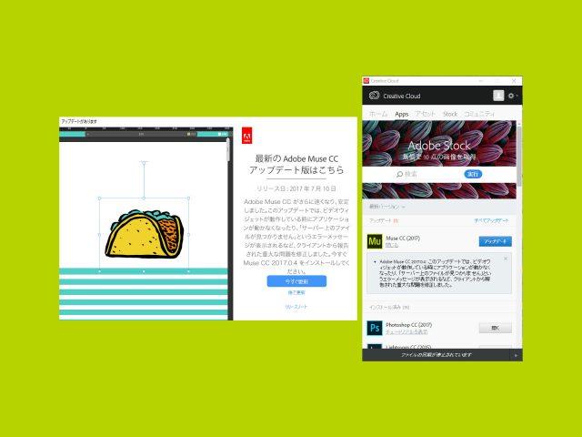 adobeMUSEのリリース案内画像2017-0-4