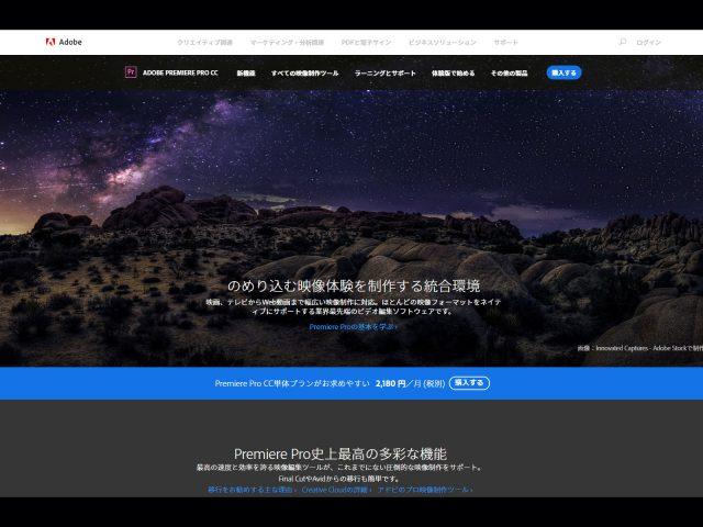 adobeプレミアプロwebイメージ画像