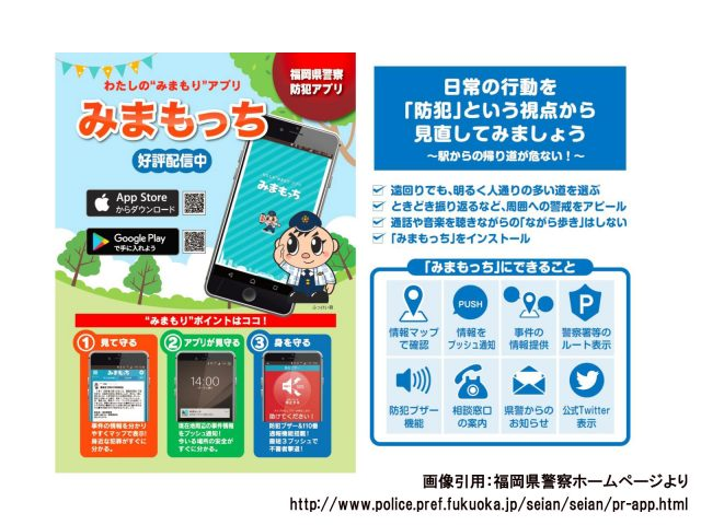 福岡県警察「みまもっち」イメージ画像