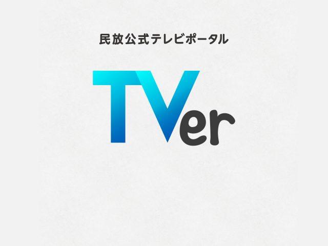 民放公式テレビポータルティーバーロゴ画像