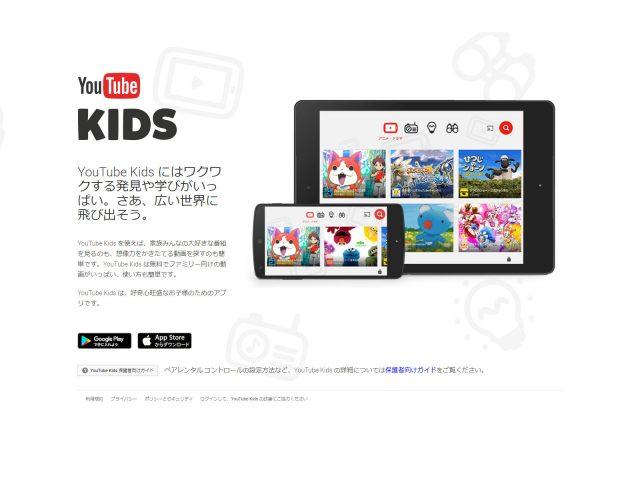 youtubekidsのサイトトップイメージ画像