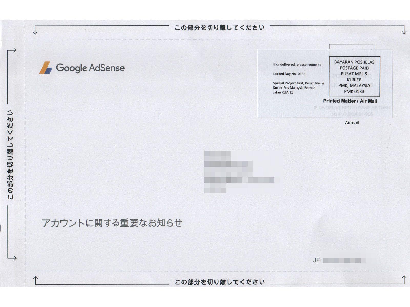 グーグルアドセンスからのメール