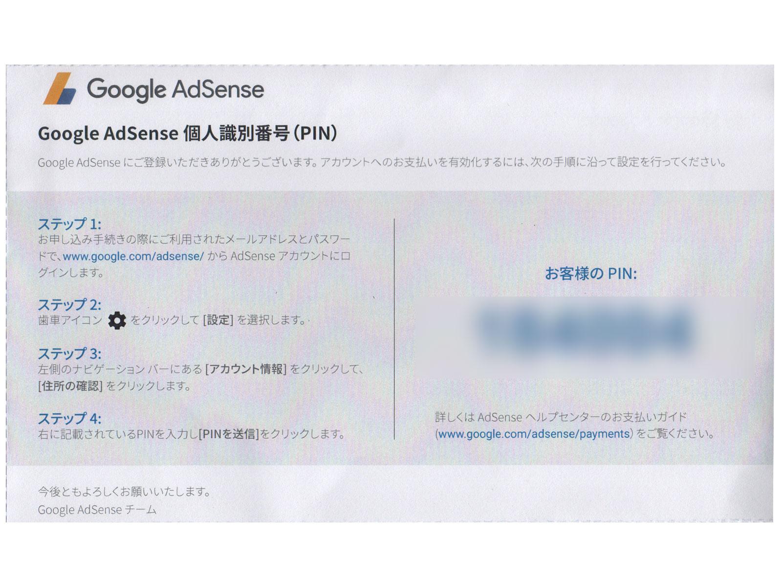 グーグルアドセンスのPIN番号郵便