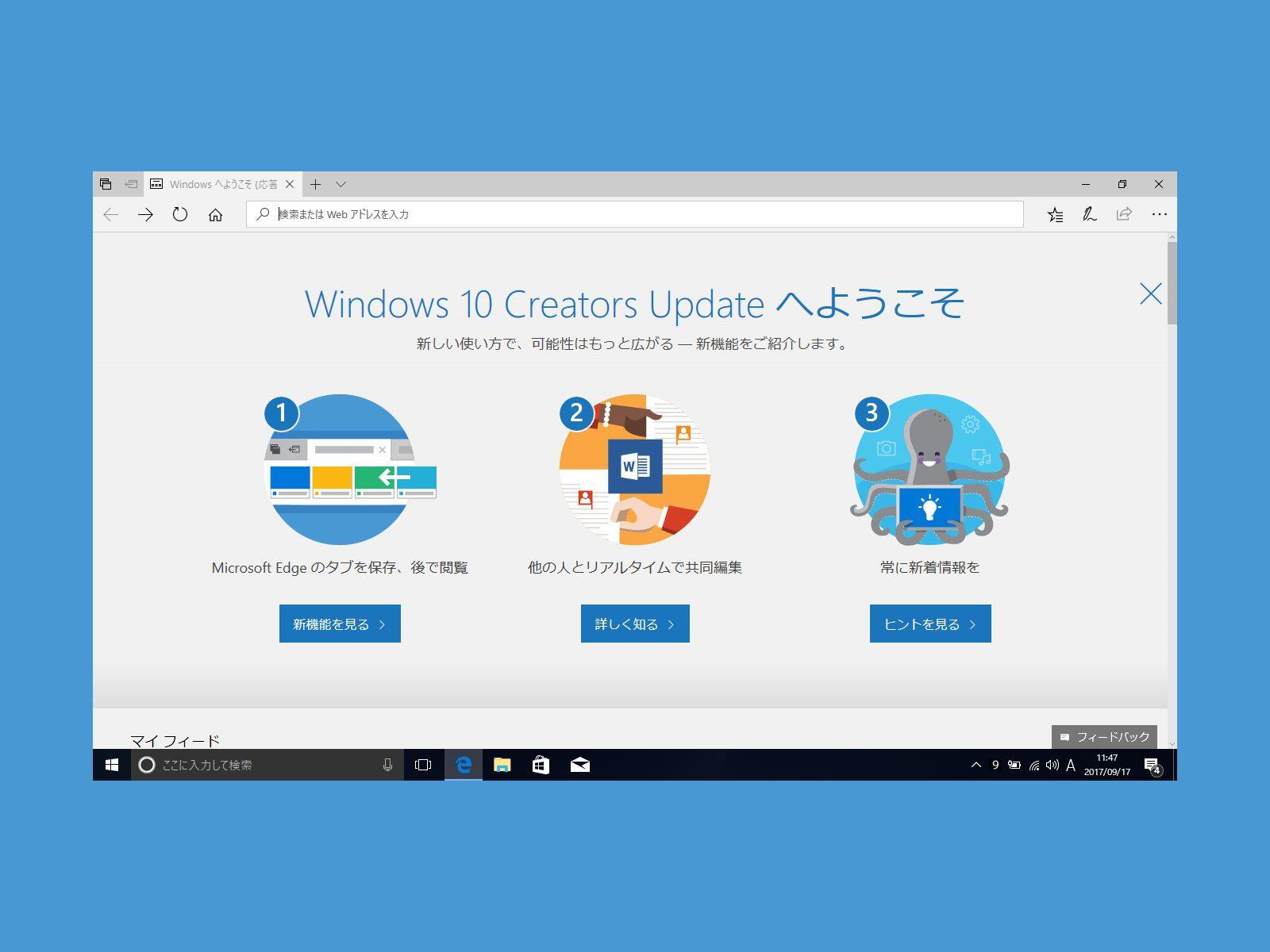 windows10creatorsUpdateファースト画面