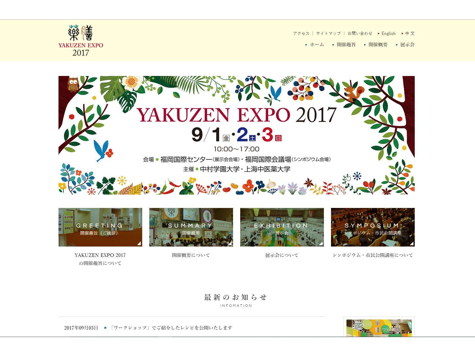 薬膳エキスポ2017webトップイメージ