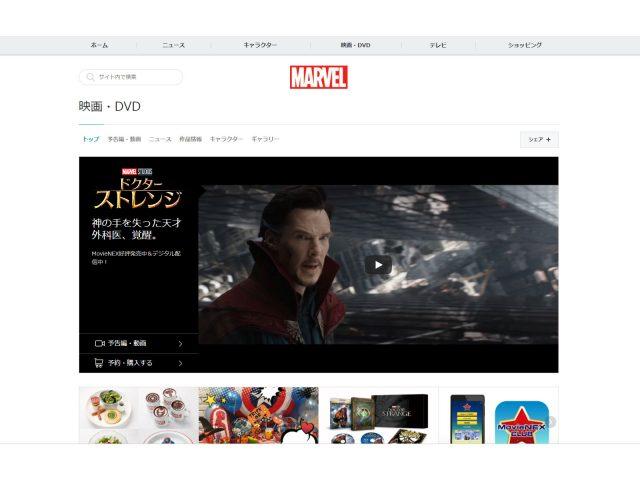 ドクターストレンジのwebトップ画像