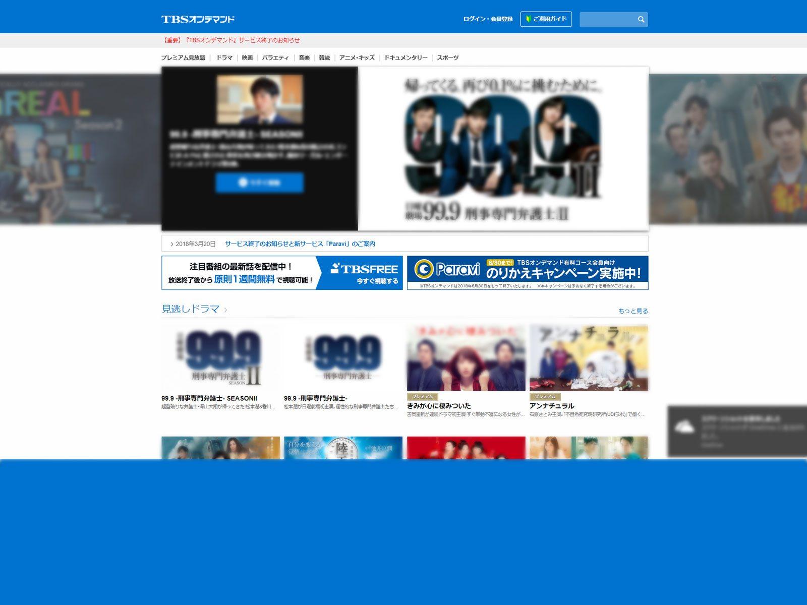 TBSオンデマンドwebトップ画像