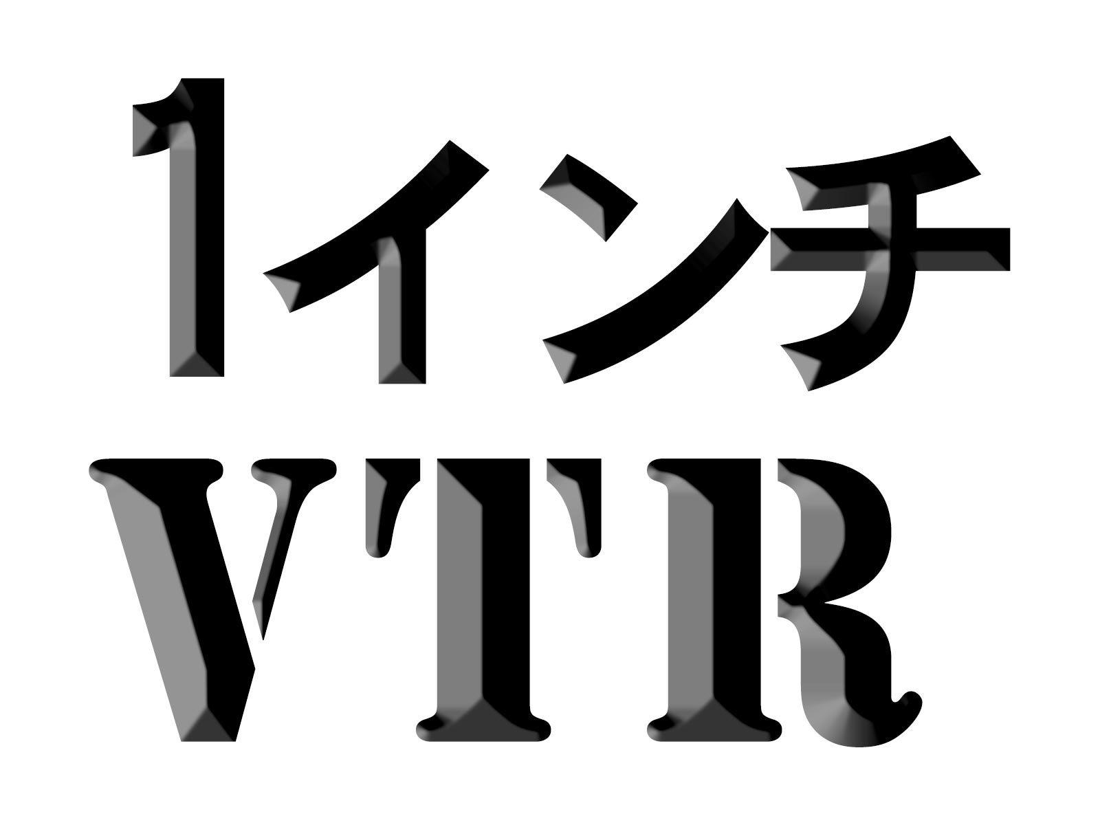 1インチVTR