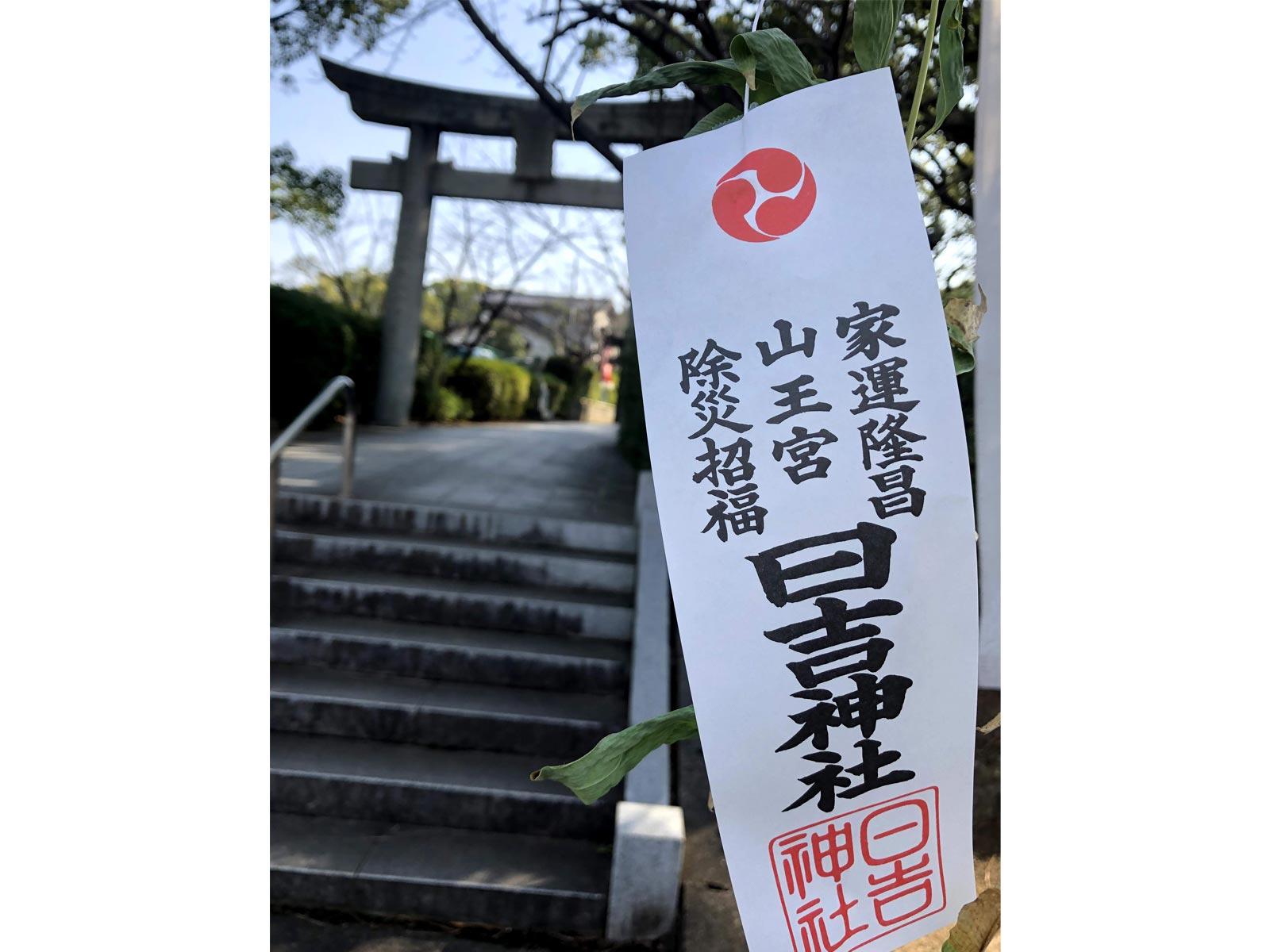 2020年の日吉神社鳥居前